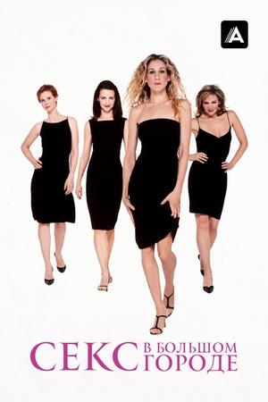 Сериал «Секс в большом городе» (1998 – 2004)