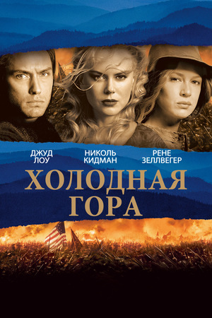 Фильм «Холодная гора» (2003)