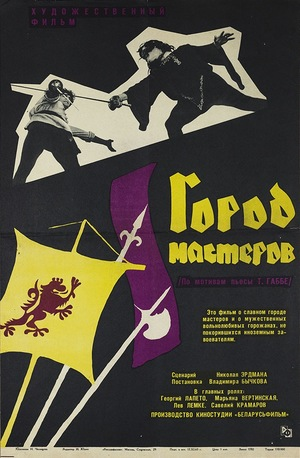 Фільм «Місто майстрів» (1965)
