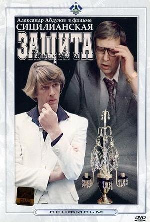 Фильм «Сицилианская защита» (1980)