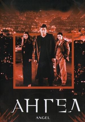 Сериал «Ангел» (1999 – 2004)