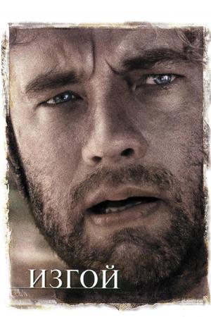 Фильм «Изгой» (2000)