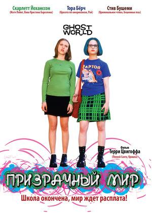 Фильм «Призрачный мир» (2000)