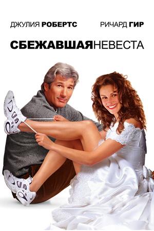 Фильм «Сбежавшая невеста» (1999)