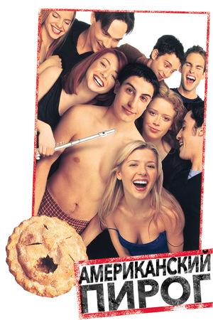 Фильм «Американский пирог» (1999)