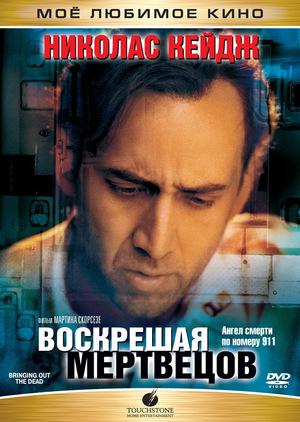 Фильм «Воскрешая мертвецов» (1999)