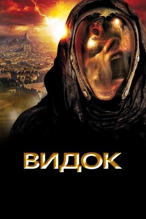Фильм «Видок» (2001)
