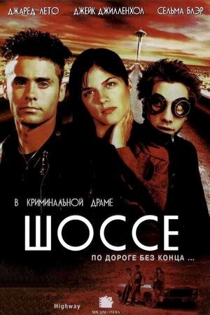 Фильм «Шоссе» (2001)