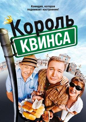 Сериал «Король Квинса» (1998 – 2007)