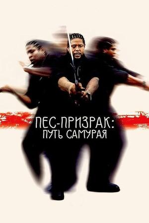 Фильм «Пес-призрак: Путь самурая» (1999)