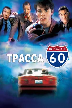 Фильм «Трасса 60» (2001)