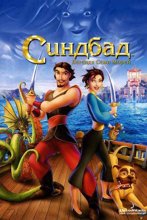 Мультфильм «Синдбад: Легенда семи морей» (2003)