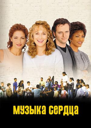 Фильм «Музыка сердца» (1999)