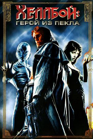 Фильм «Хеллбой: Герой из пекла» (2004)