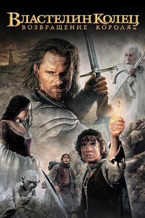Фильм «Властелин колец: Возвращение короля» (2003)