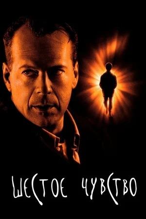 Фильм «Шестое чувство» (1999)