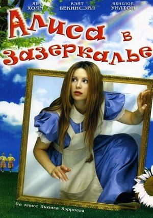 Фильм «Алиса в Зазеркалье» (1998)