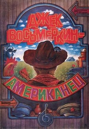 Сериал «Джек Восьмеркин — «американец»» (1986)