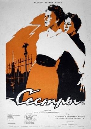 Фильм «Сестры» (1957)