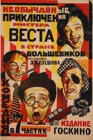 Фільм «Незвичайні пригоди містера Веста в країні більшовиків» (1924)