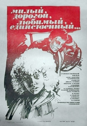 Фільм «Милий, любий, коханий, єдиний...» (1984)