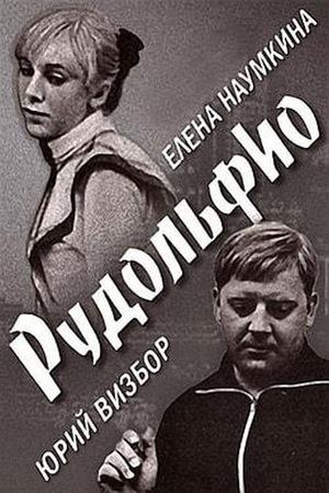 Фільм «Рудольфіо» (1969)