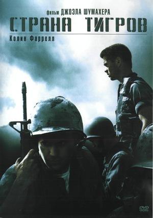 Фильм «Страна тигров» (2000)