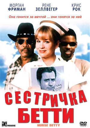 Фильм «Сестричка Бетти» (1999)