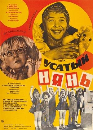 Фильм «Усатый нянь» (1977)