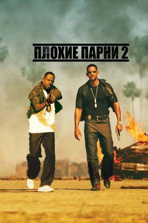 Фильм «Плохие парни 2» (2003)