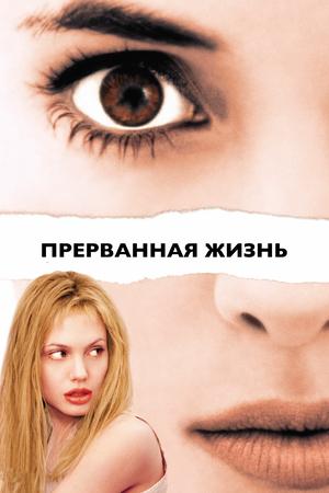 Фильм «Прерванная жизнь» (1999)