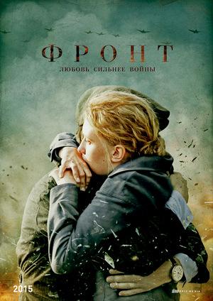 Сериал «Фронт» (2015)