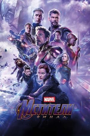 Фильм «Мстители: Финал» (2019)