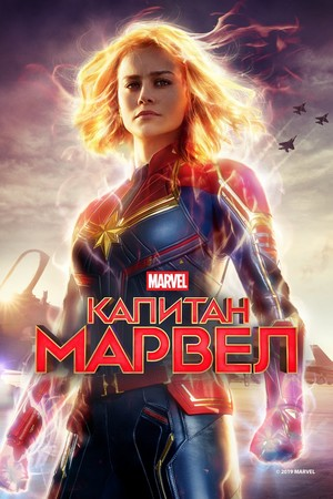 Фильм «Капитан Марвел» (2019)