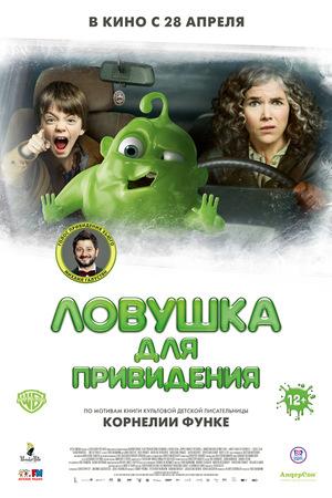 Мультфильм «Ловушка для привидения» (2015)