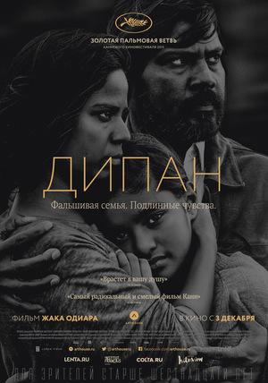 Фильм «Дипан» (2015)