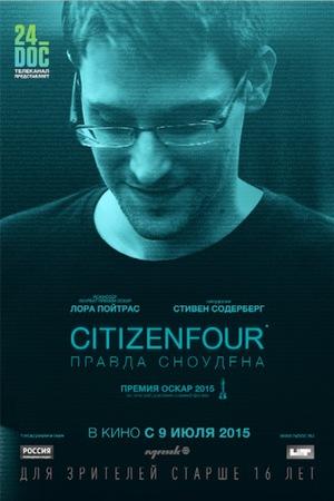 Фильм «Citizenfour: Правда Сноудена» (2014)