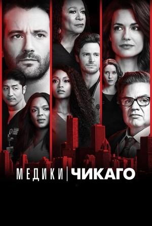 Сериал «Медики Чикаго» (2015 – ...)