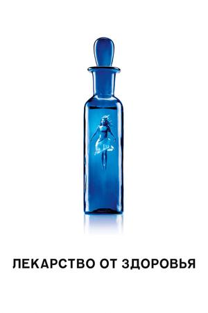 Фильм «Лекарство от здоровья» (2016)