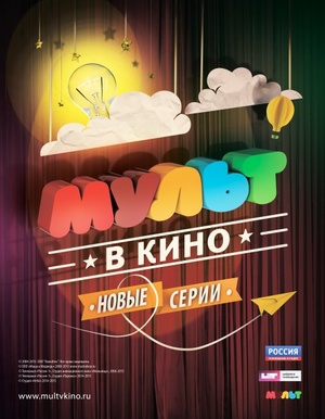Мультфильм «МУЛЬТ в кино №9» (2015)
