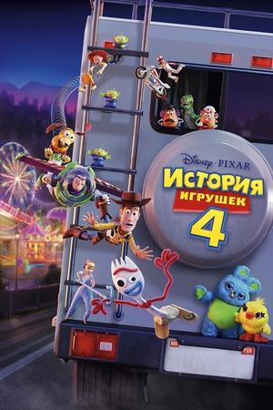 Мультфильм «История игрушек 4» (2019)