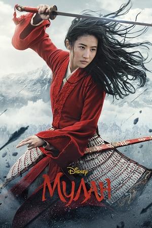 Фильм «Мулан» (2020)