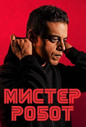 Сериал «Мистер Робот» (2015 – 2019)
