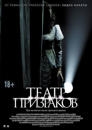 Фильм «Театр призраков» (2015)