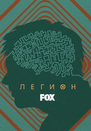 Сериал «Легион» (2017 – 2019)