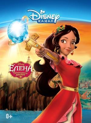 Сериал «Елена – принцесса Авалора» (2016 – 2020)
