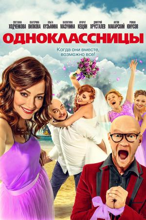 Фильм «Одноклассницы» (2016)