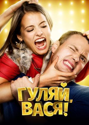 Фильм «Гуляй, Вася!» (2016)