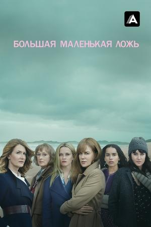 Сериал «Большая маленькая ложь» (2017 – ...)