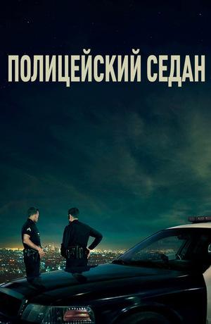 Фильм «Полицейский седан» (2019)